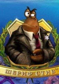 Шериф Стив – фото обложки игры