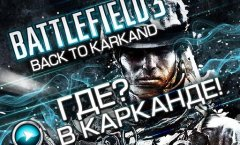 Battlefield 3: Back to Karkand. Видеорецензия