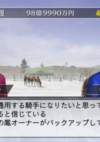 Winning Post 7 2013 – фото обложки игры