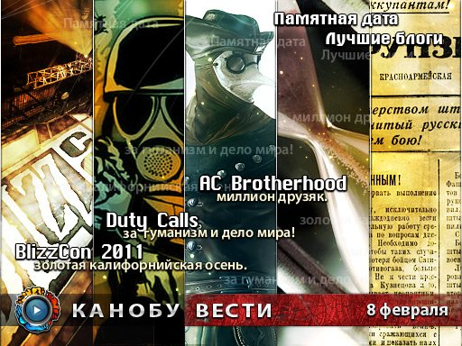Канобу-вести (08.02.2011)