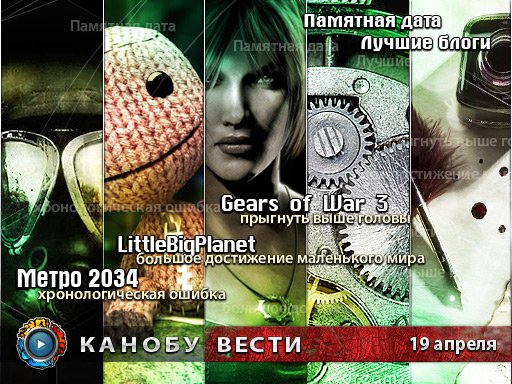 Канобу-вести (19.04.2011)