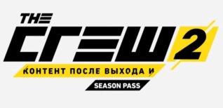 The Crew 2. Выпуск дополнительного контента