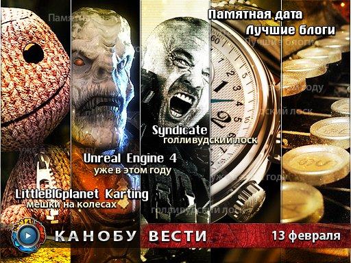 Канобу-вести (13.02.2012)