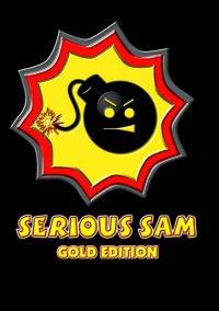 Serious Sam – фото обложки игры