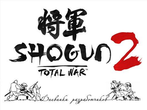 Shogun 2: Total War. Дневники разработчиков (русские субтитры)