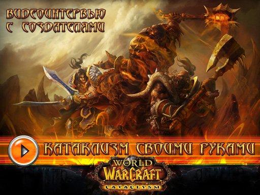 World of Warcraft: Cataclysm. Видеоинтервью