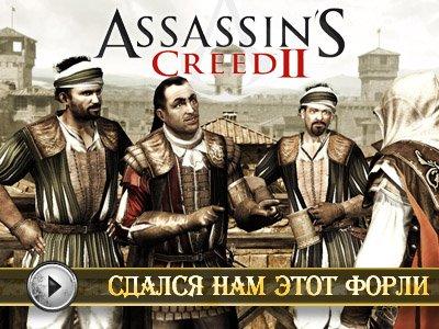 Assassin's Creed II: The Battle of Forli. Видеорецензия