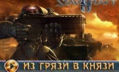 Starcraft II: Terrans - Wings of Liberty. Видеопревью