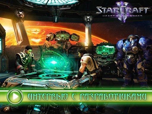 StarCraft 2: Heart of the Swarm. Видеоинтервью