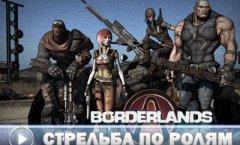 Borderlands. Видеопревью
