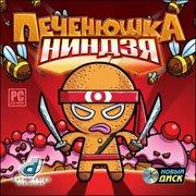 Ninjabread Man – фото обложки игры