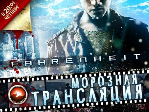 Запись трансляции игры Fahrenheit: Indigo Prophecy