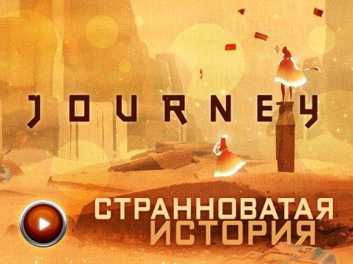 Journey. Видеорецензия