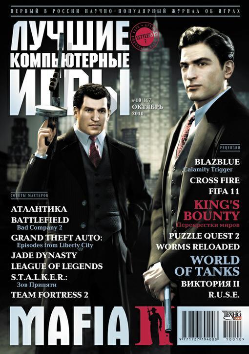 Обзор игровой прессы: сентябрь 2010   Канобу - Изображение 6343