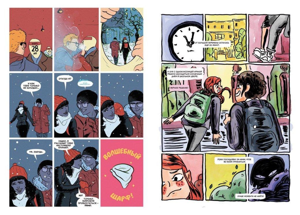 Как осуществить свою мечту ивыпустить сборник комиксов вРоссии | Канобу - Изображение 764