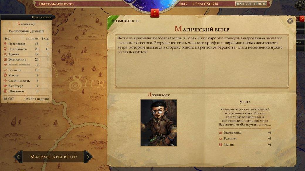 Рецензия на Pathfinder: Kingmaker | Канобу - Изображение 9