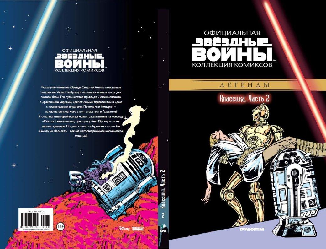 Золотая эпоха классических комиксов по«Звездным Войнам». - Изображение 3