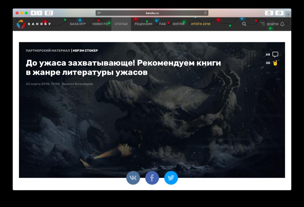 Реклама на«Канобу» в2018 году: рюкзаки, автомобили, Fallout76 иславянский бог войны | Канобу - Изображение 3