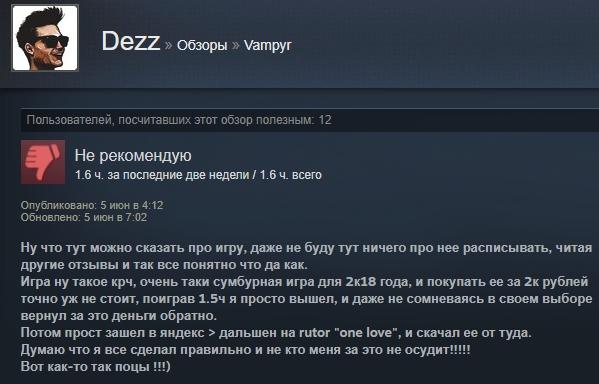 «Шикарная игра, ноценник великоват»: первые отзывы пользователей Steam оVampyr. - Изображение 20