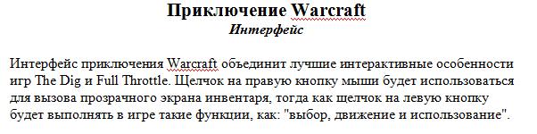 Туалетный юмор и машинный перевод: детали диздока Warcraft Adventures | Канобу - Изображение 7958