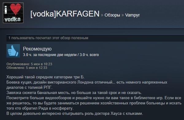 «Шикарная игра, ноценник великоват»: первые отзывы пользователей Steam оVampyr. - Изображение 7