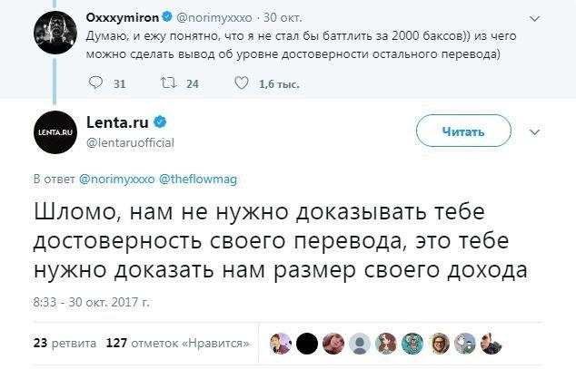 Провалы 2017— Интернет. Условный срок Соколовского, Совет блогеров, Тиньков и«Немагия». - Изображение 5