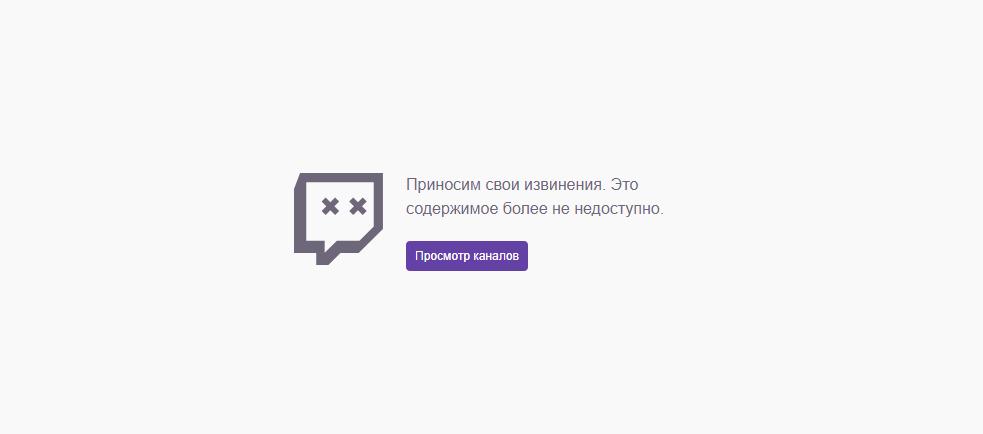 Twitch разбанил канал StopGame [обновлено] | Канобу - Изображение 2