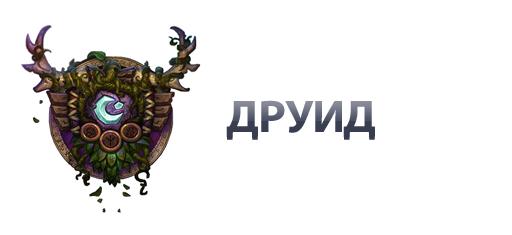 World of Warcraft: Mists of Pandaria. Руководство. | Канобу - Изображение 2