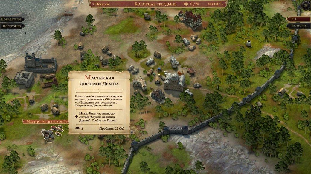 Гайд по управлению королевством в Pathfinder: Kingmaker: как построить из баронства королевство | Канобу - Изображение 7