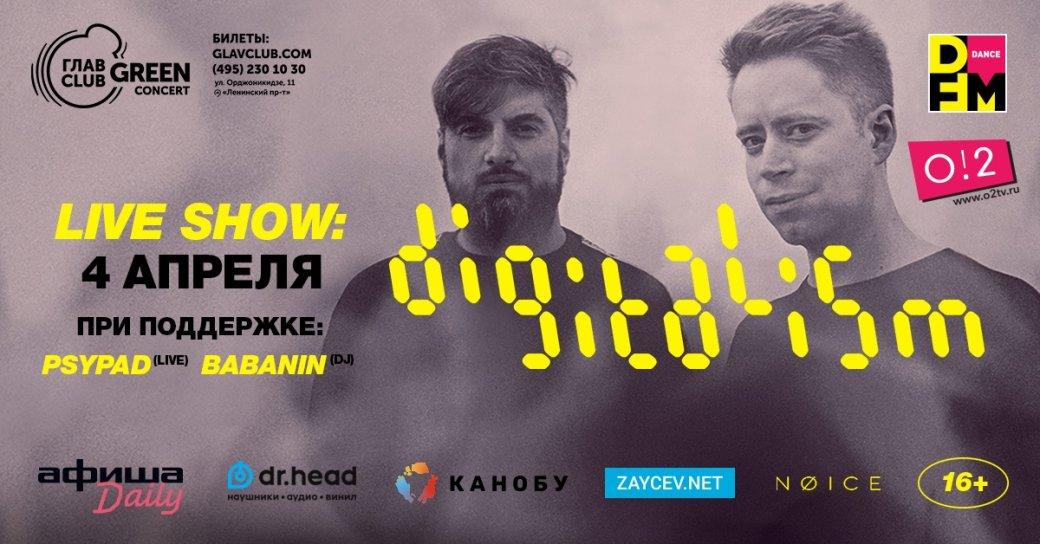 «Сейчас чаще играют вигры, чем слушают радио»— интервью снью-рейв-группой Digitalism | Канобу - Изображение 1