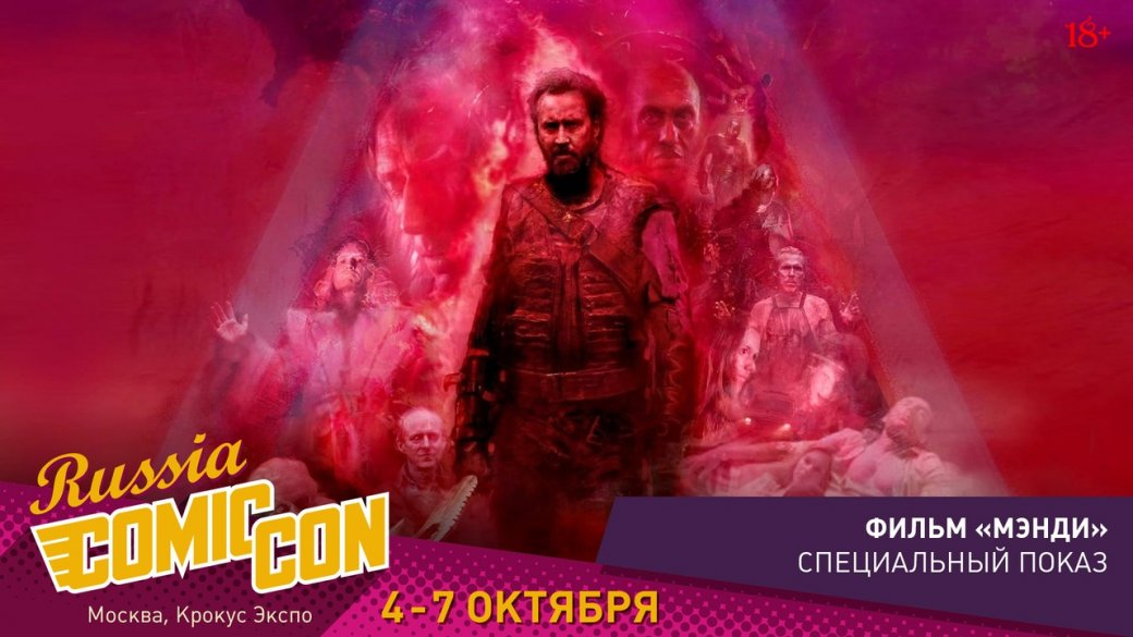 «ИгроМир» иComic Con Russia 2018. Чем заняться навыставке? | Канобу - Изображение 14