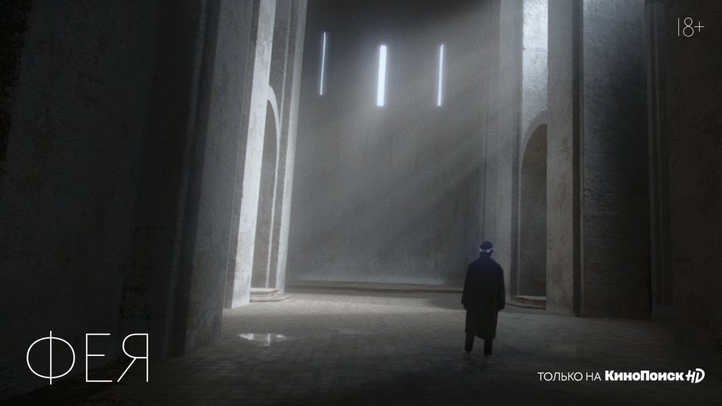 Рецензия на фильм «Фея». Как разработчик русского «Ведьмака» возомнил себя Хидео Кодзимой