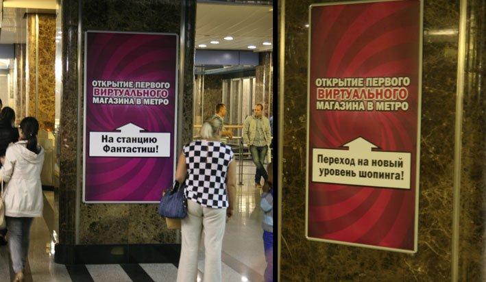 Самый футуристичный способ делать покупки в Москве | Канобу - Изображение 1