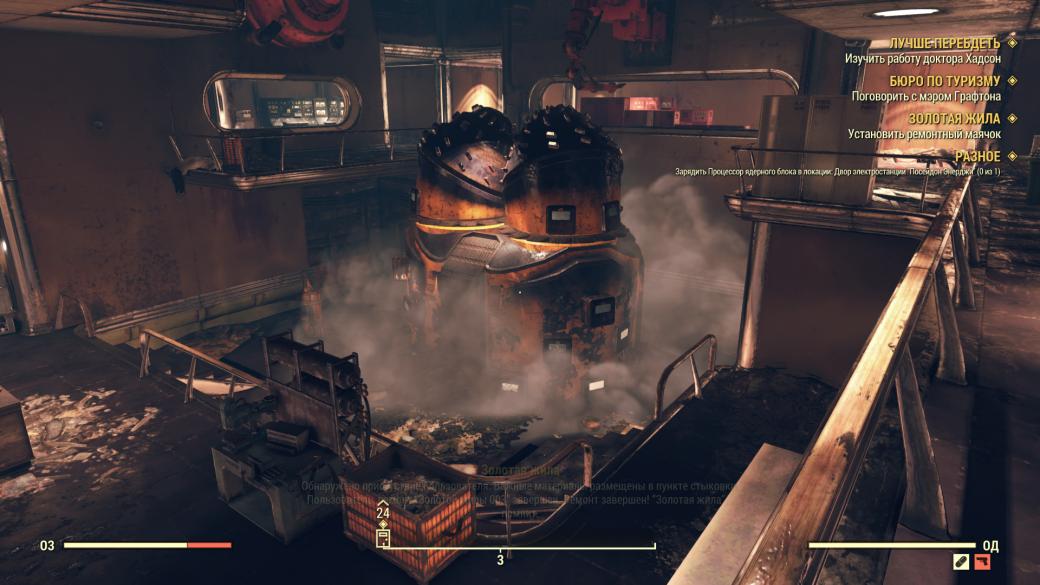 Рецензия на Fallout 76 | Канобу - Изображение 6