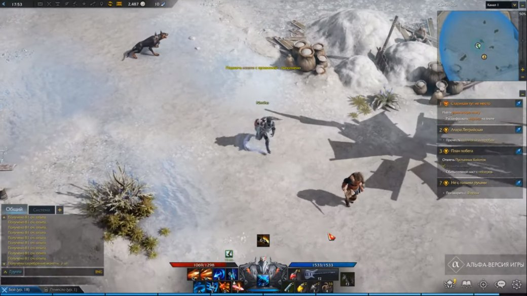 Предварительный обзор Lost Ark на ЗБТ - первый взгляд на мир игры | Канобу - Изображение 4