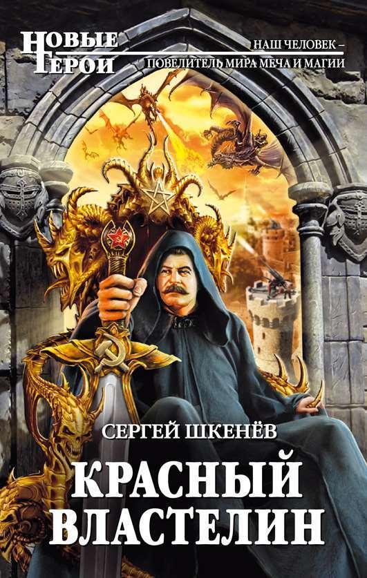 Попаданцы в мир меча и магии
