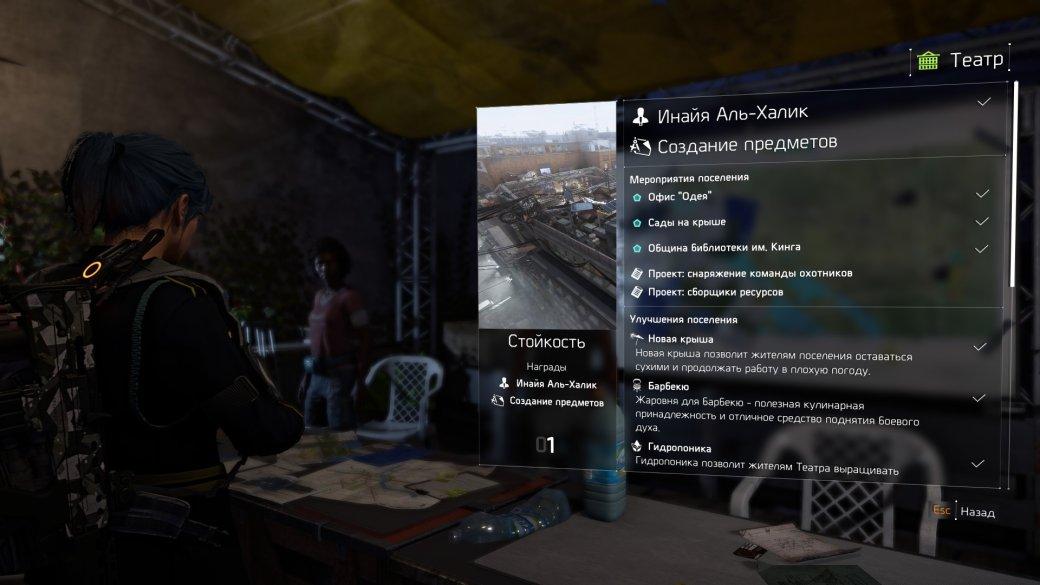 Вработе. Живые впечатления и мнение отThe Division 2(обзор) — постапокалиптического онлайн-экшена | Канобу - Изображение 8494