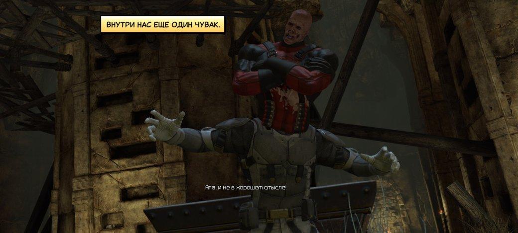 Рецензия на Deadpool. Обзор игры - Изображение 3