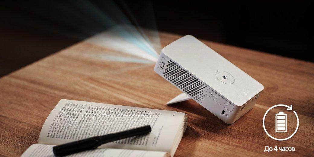 Кому нужны громоздкие проекторы, когда есть маленький иудобный LGPH30JG! | Канобу - Изображение 2