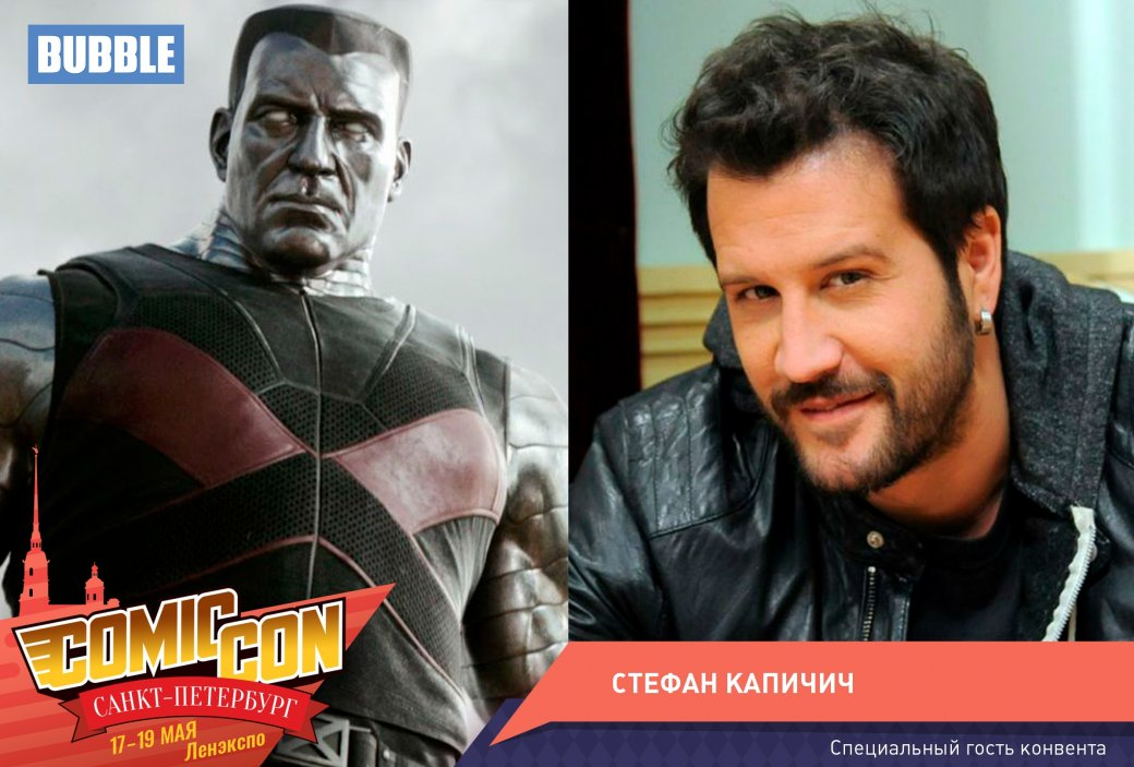 На Comic Con SPB приедет Стефан Капичич. Он сыграл Колосса в «Дэдпуле»! | Канобу - Изображение 2