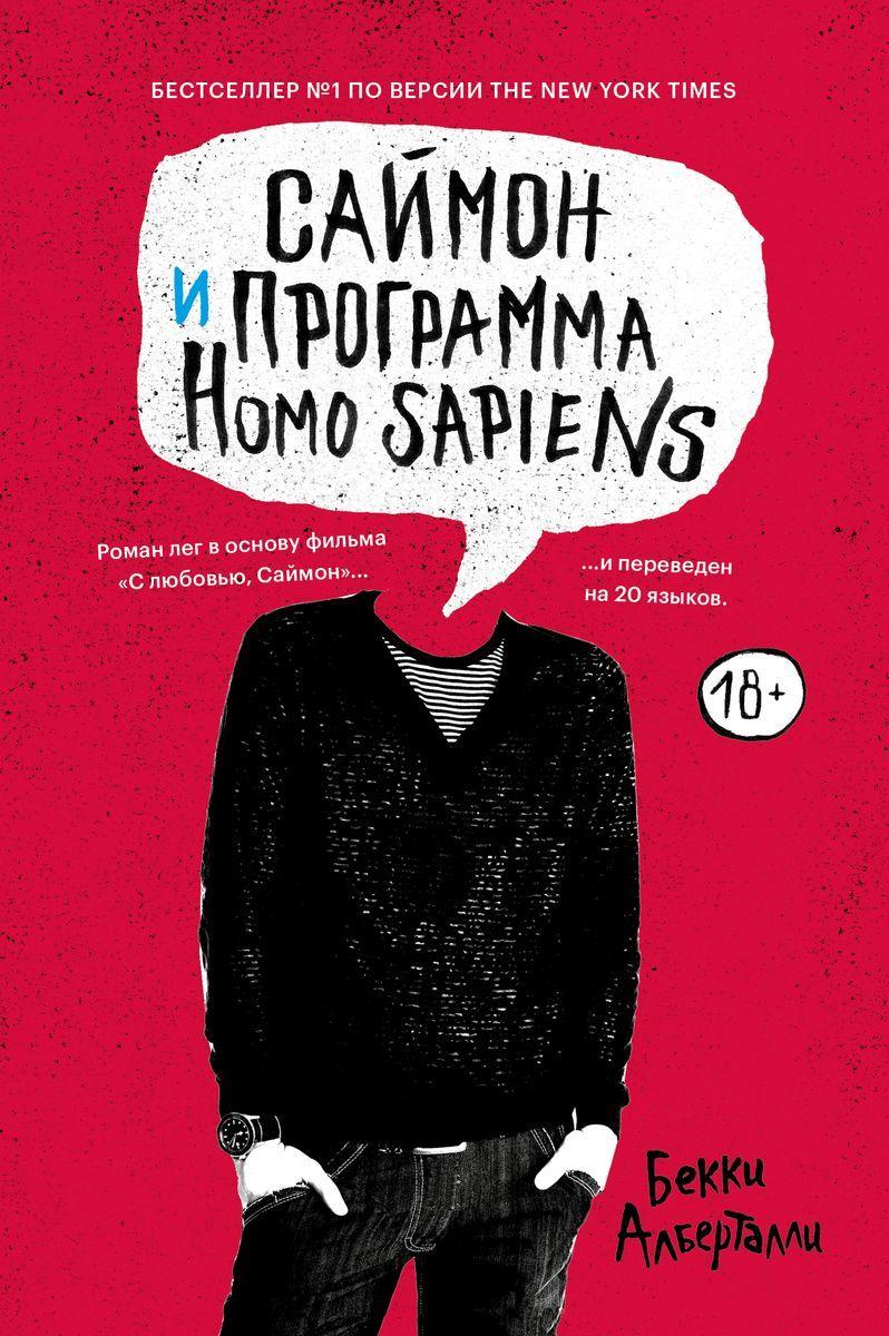 Что читать вМесяц гордости: 11 важных ЛГБТ+ книг