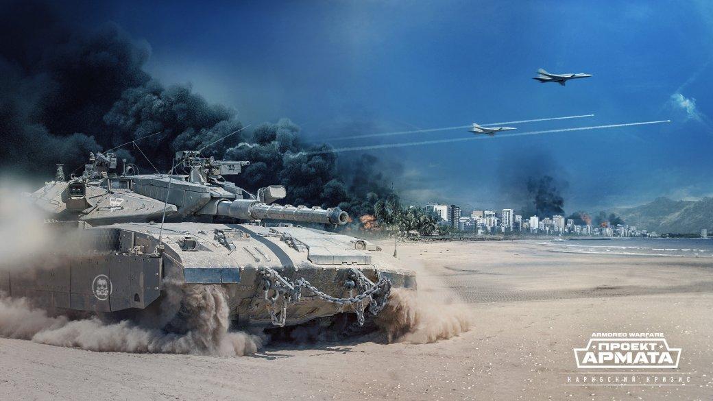 Карибский кризис вArmored Warfare: Проект Армата. - Изображение 1