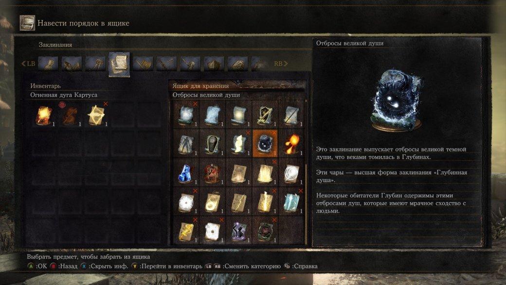 Где найти все новые предметы вDark Souls 3: The Ringed City | Канобу - Изображение 26