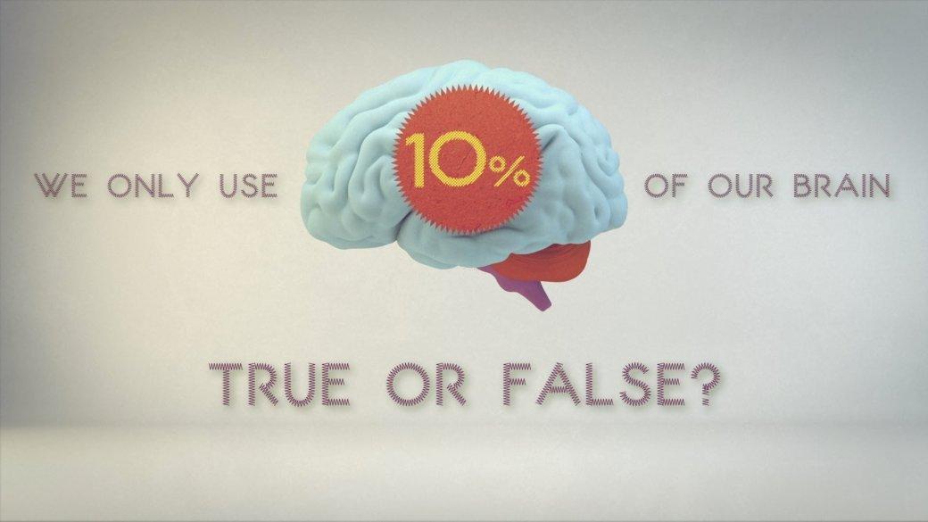 Вот такая «Люси»: 7 мифов о мозге   Канобу - Изображение 8074