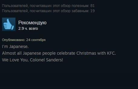«Любишь курочку?»: отзывы вSteam активно нахваливают симулятор свиданий про KFC   Канобу - Изображение 3323
