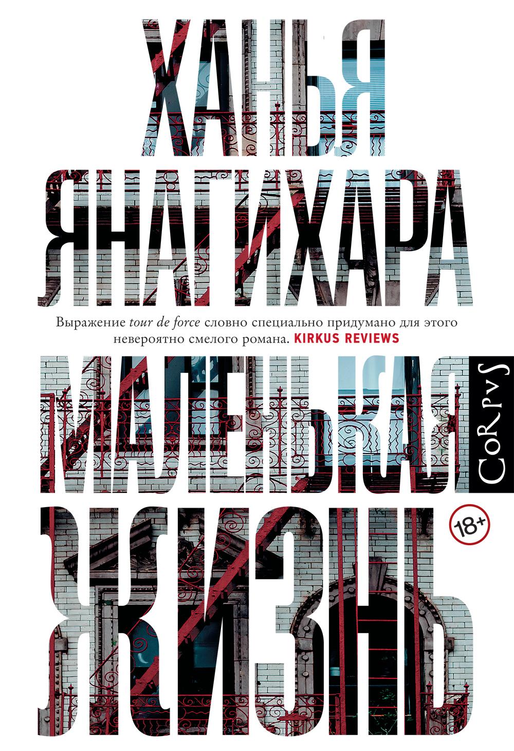 25 главных книг 2010-2019 | Канобу - Изображение 5718