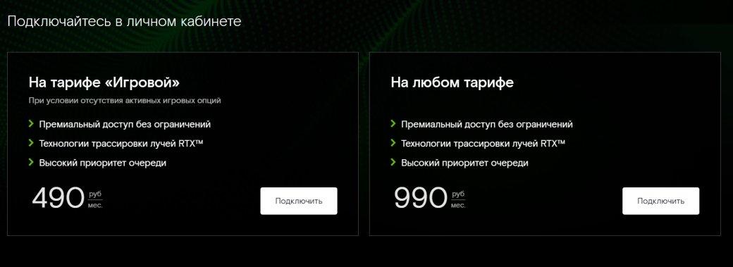 Как сэкономить деньги наапгрейде ПКс«Игровым» отРостелекома иGFN.RU | Канобу - Изображение 999