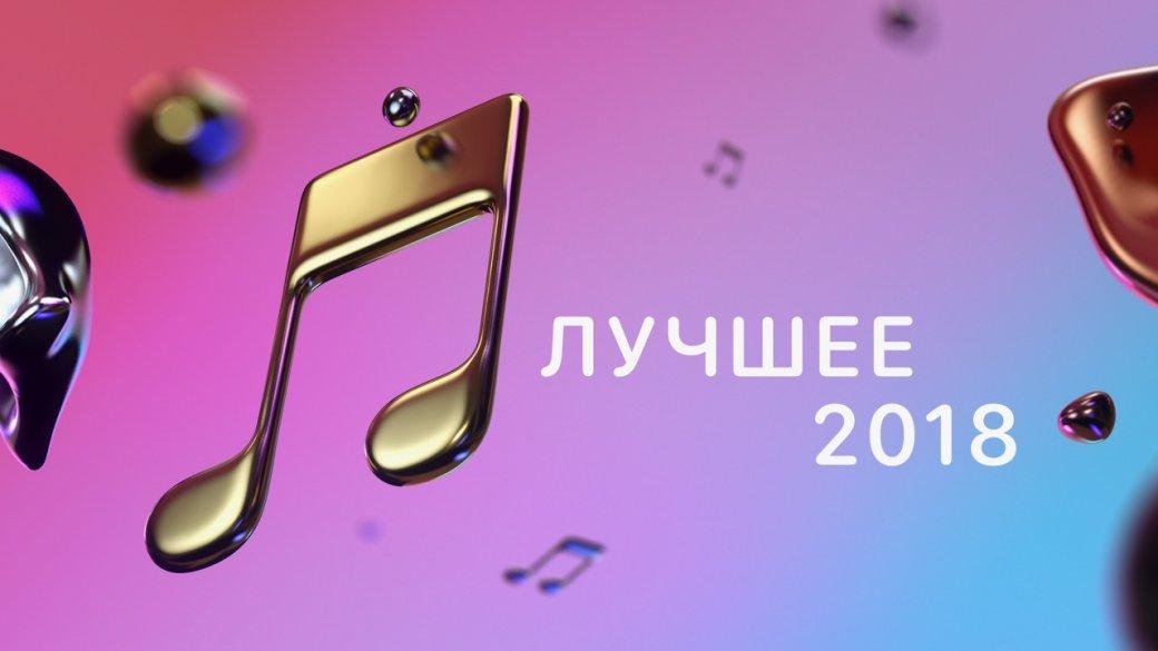 Apple подвела музыкальные итоги 2018 года. Особо отличился казахстанский рэпер Jah Khalib | Канобу - Изображение 1