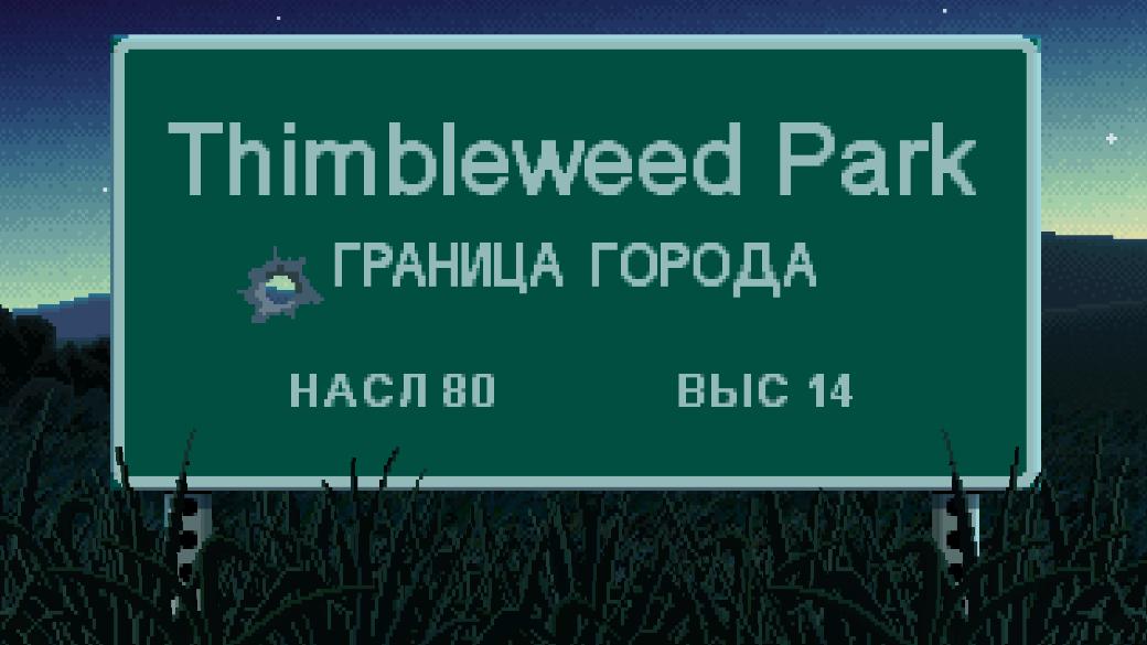 «Ладно, дам я тебе *пипаное* интервью». Как Thimbleweed Park переводили на русский язык. - Изображение 3