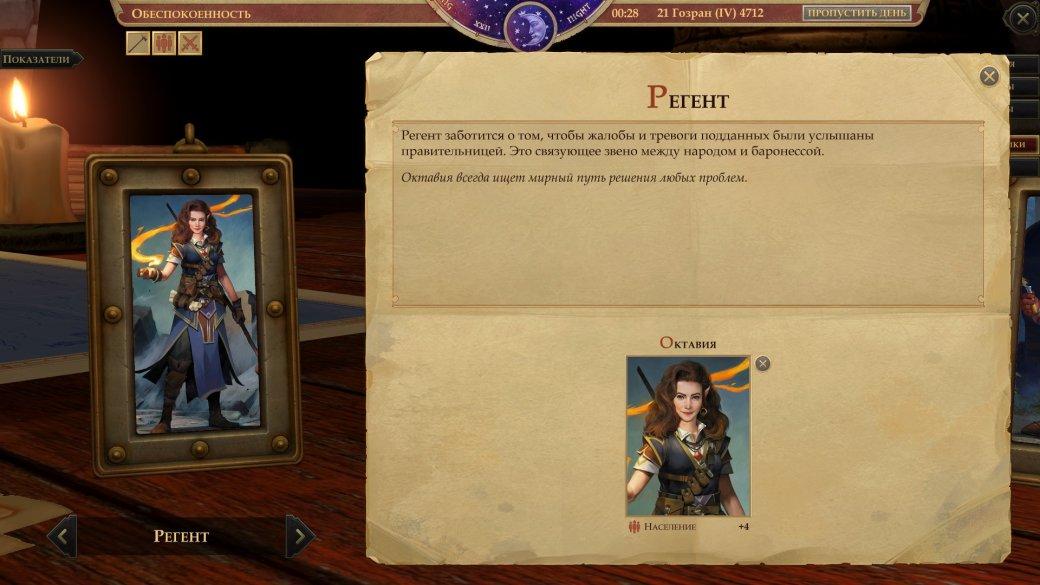 Гайд. Советники в Pathfinder: Kingmaker: кого брать, где найти новых для баронства/королевства | Канобу - Изображение 7795